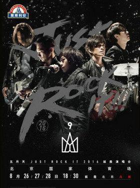 性生活影片五月天_莫斯利安·五月天 just rock it 2016 就是演唱会—北京站