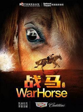 英国国宝级舞台剧《战马》中文版(上海站)图片